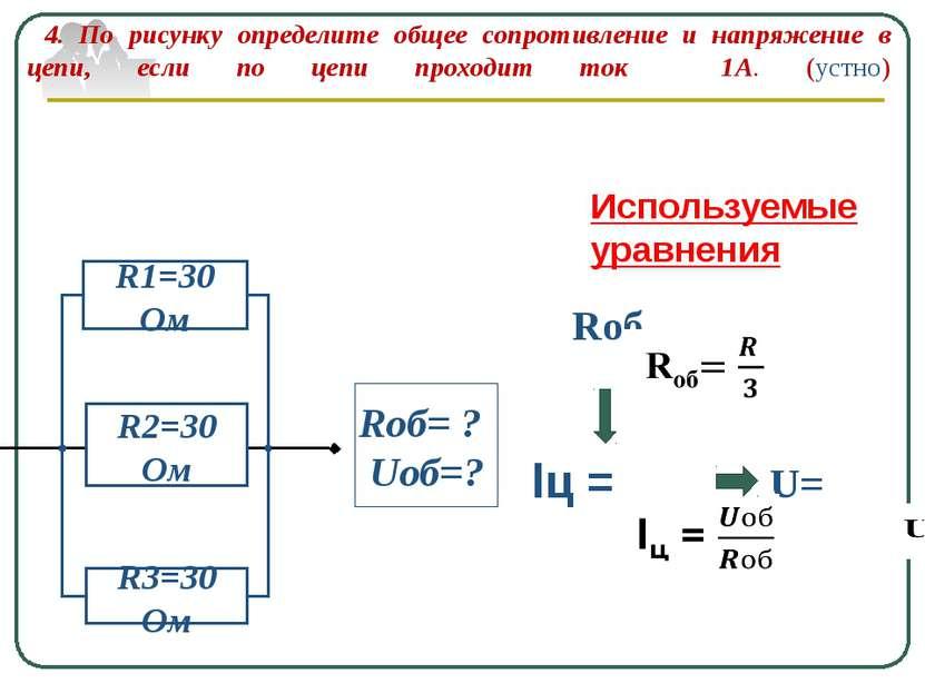 4. По рисунку определите общее сопротивление и напряжение в цепи, если по цеп...