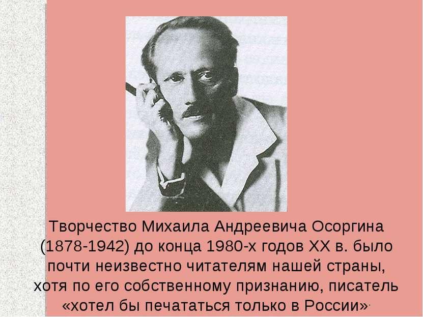 Творчество Михаила Андреевича Осоргина (1878-1942) до конца 1980-х годов XX в...