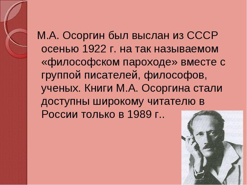 М.А. Осоргин был выслан из СССР осенью 1922 г. на так называемом «философском...