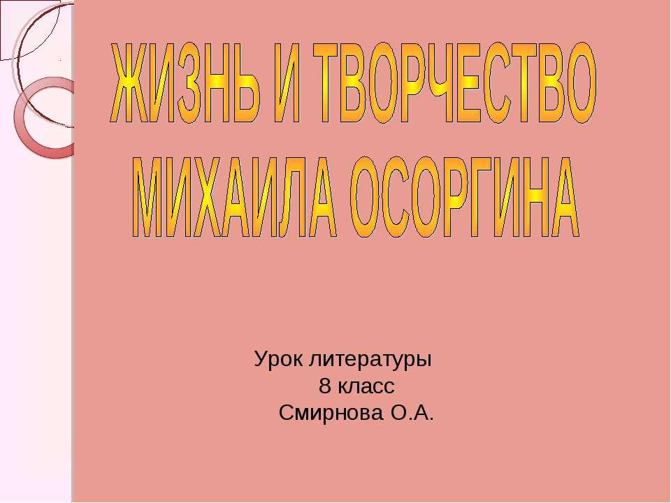 Урок литературы 8 класс Смирнова О.А.