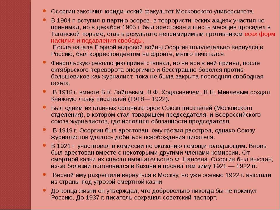 Осоргин закончил юридический факультет Московского университета. В 1904 г. вс...