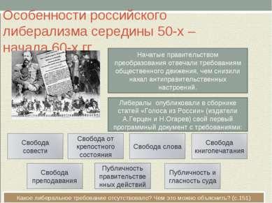 Особенности российского либерализма середины 50-х – начала 60-х гг. Начатые п...