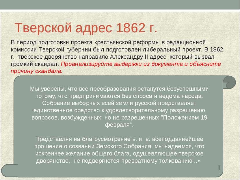 Тверской адрес 1862 г. В период подготовки проекта крестьянской реформы в ред...