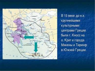 В 15 веке до н.э. крупнейшими культурными центрами Греции были г. Кносс на о....