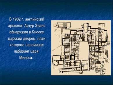 В 1902 г. английский археолог Артур Эванс обнаружил в Кноссе царский дворец, ...