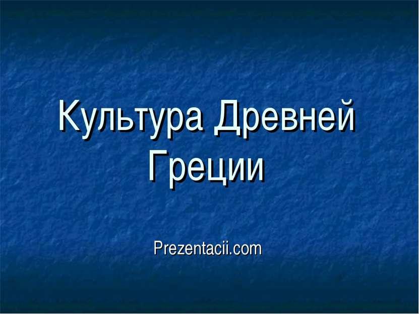 Культура Древней Греции Prezentacii.com
