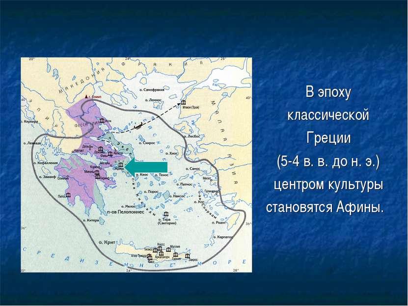 В эпоху классической Греции (5-4 в. в. до н. э.) центром культуры становятся ...