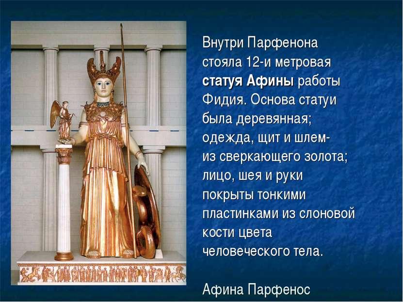Афина Парфенос Внутри Парфенона стояла 12-и метровая статуя Афины работы Фиди...