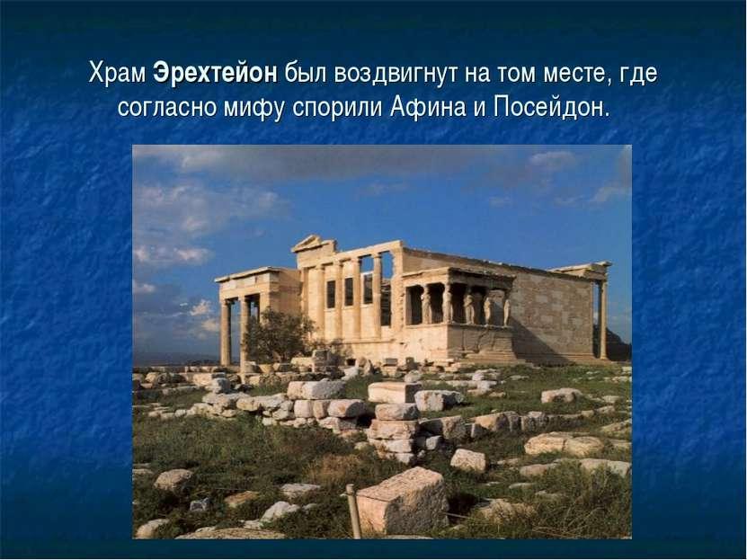 Храм Эрехтейон был воздвигнут на том месте, где согласно мифу спорили Афина и...