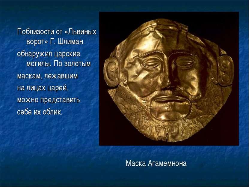 Маска Агамемнона Поблизости от «Львиных ворот» Г. Шлиман обнаружил царские мо...
