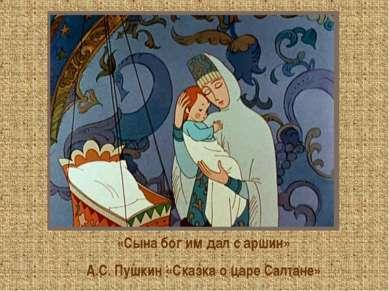 «Сына бог им дал с аршин» А.С. Пушкин «Сказка о царе Салтане»