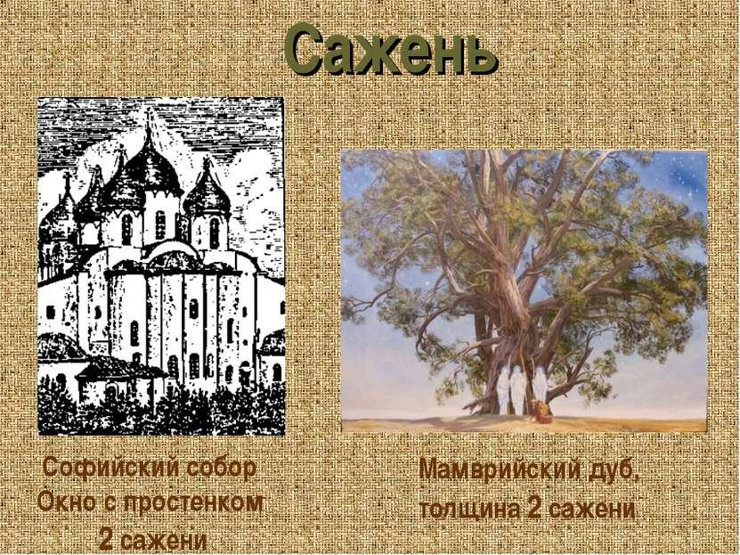 Софийский собор Окно с простенком 2 сажени Сажень Мамврийский дуб, толщина 2 ...