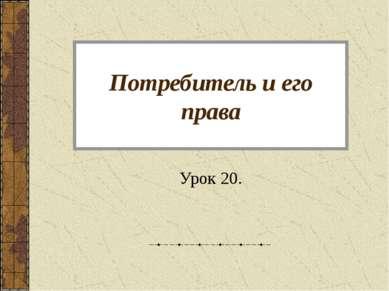 Потребитель и его права Урок 20.