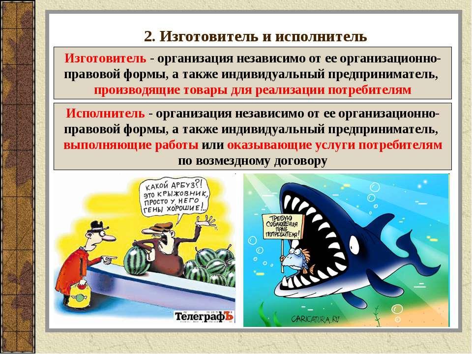 2. Изготовитель и исполнитель Изготовитель - организация независимо от ее орг...