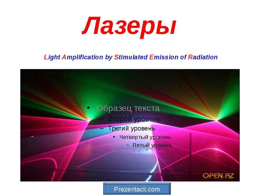Лазеры Light Amplification by Stimulated Emission of Radiation Prezentacii.com