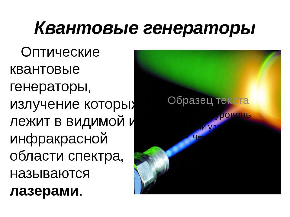 Квантовые генераторы Оптические квантовые генераторы, излучение которых лежит...