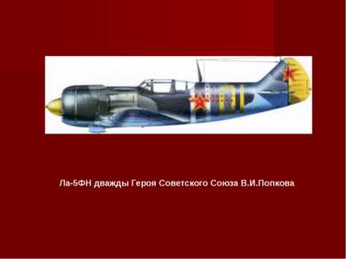Ла-5ФН дважды Героя Советского Союза В.И.Попкова
