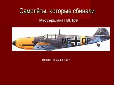 Самолёты, которые сбивали Мессершмитт Bf.109 Bf.109E-3 из 1./JG77