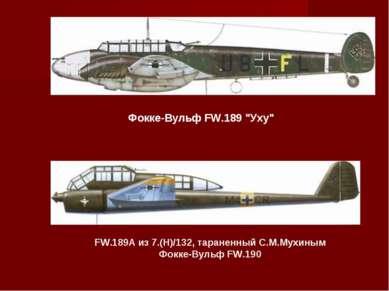 """Фокке-Вульф FW.189 """"Уху"""" FW.189A из 7.(H)/132, тараненный С.М.Мухиным Фокке-В..."""