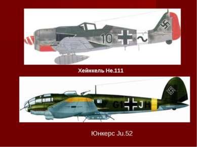 Хейнкель He.111 Юнкерс Ju.52