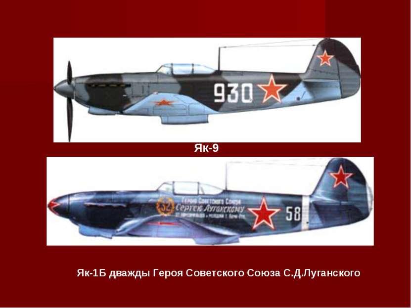 Як-9 Як-1Б дважды Героя Советского Союза С.Д.Луганского