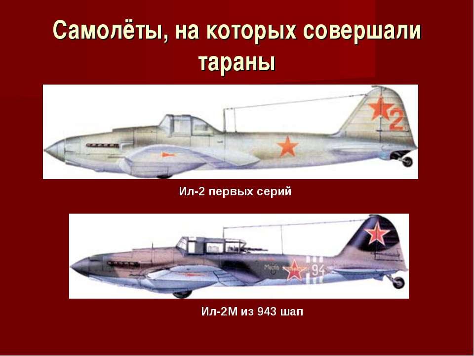 Самолёты, на которых совершали тараны Ил-2 первых серий Ил-2М из 943 шап