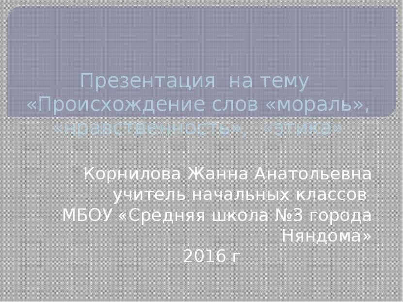 Презентация на тему «Происхождение слов «мораль», «нравственность», «этика» К...