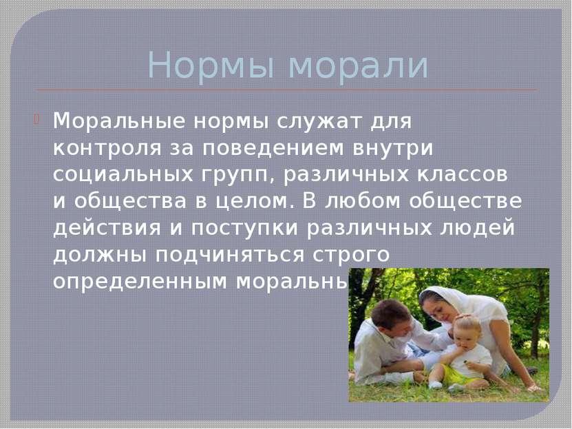 Нормы морали Моральные нормы служат для контроля за поведением внутри социаль...