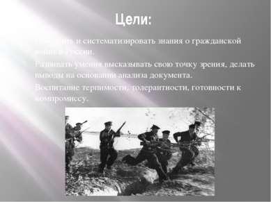 Цели: Обобщить и систематизировать знания о гражданской войне в России. Разви...
