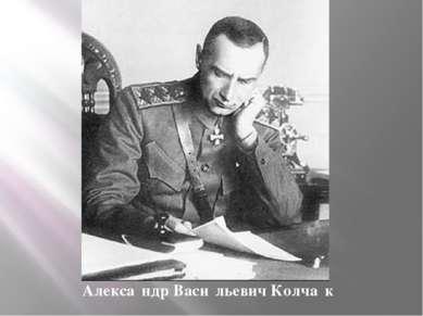 Алекса ндр Васи льевич Колча к