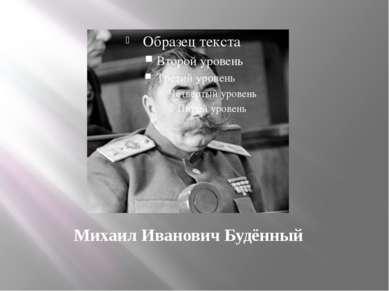 Михаил Иванович Будённый