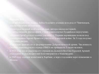 Портрет № 8 Сын забайкальского казака; бабка будущего атамана вела род от Чин...
