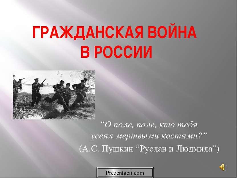 """ГРАЖДАНСКАЯ ВОЙНА В РОССИИ """"О поле, поле, кто тебя усеял мертвыми костями?"""" (..."""
