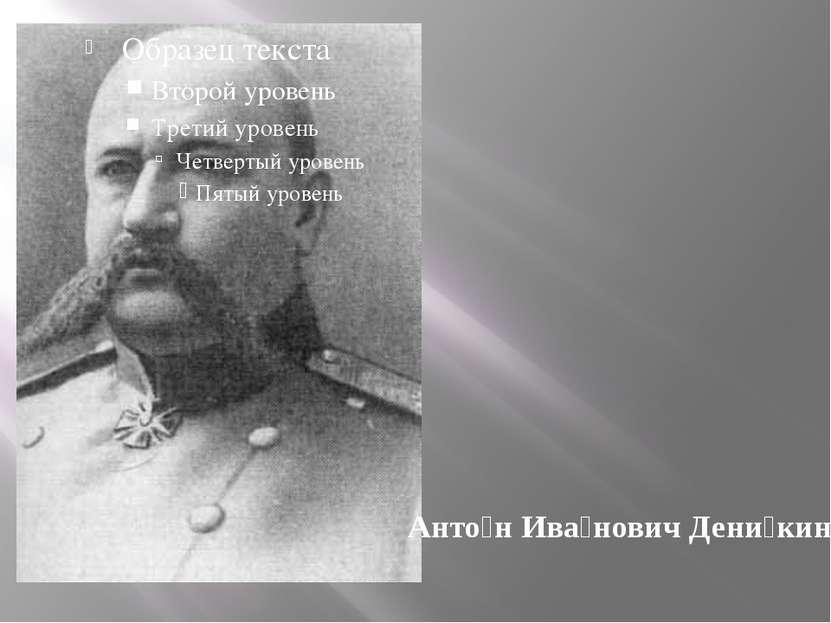 Анто н Ива нович Дени кин