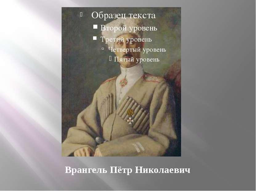 Врангель Пётр Николаевич