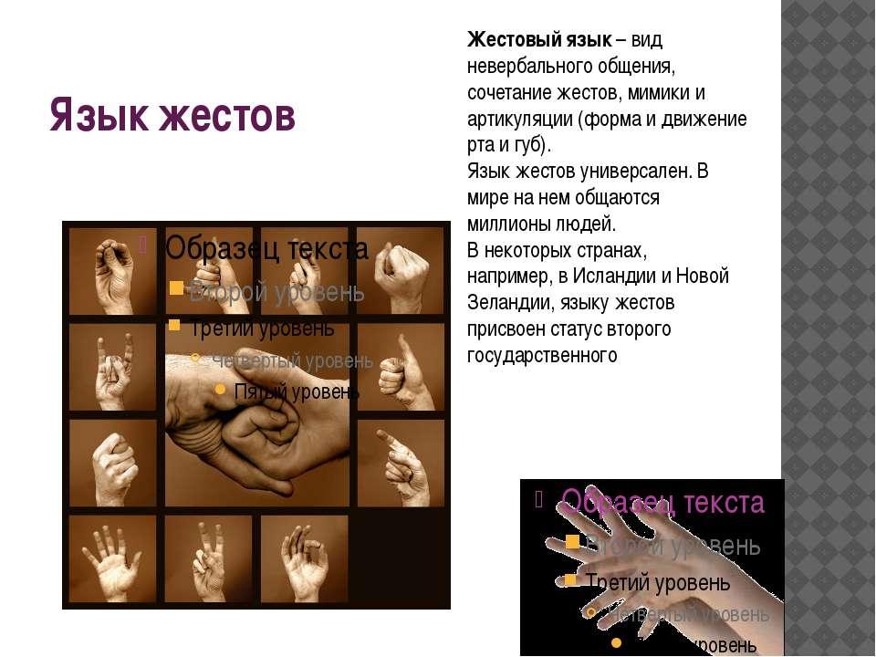 Язык жестов Жестовый язык – вид невербального общения, сочетание жестов, мими...