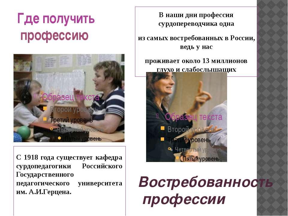 Где получить профессию С 1918 года существует кафедра сурдопедагогики Российс...