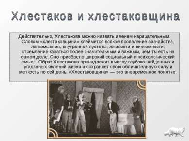 Действительно, Хлестакова можно назвать именем нарицательным. Словом «хлестак...