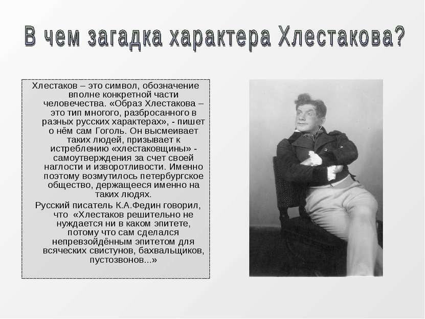Хлестаков – это символ, обозначение вполне конкретной части человечества. «Об...