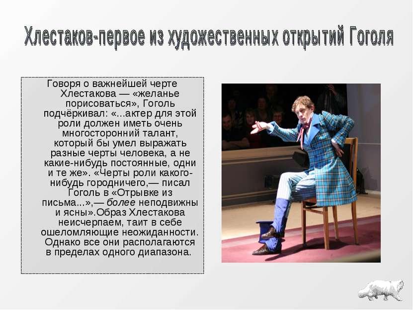 Говоря о важнейшей черте Хлестакова — «желанье порисоваться», Гоголь подчёрки...