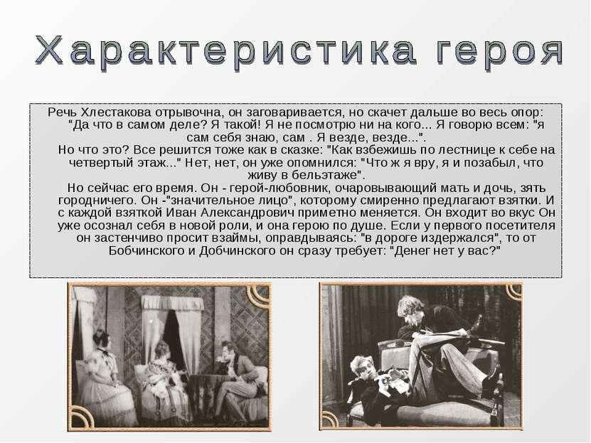 Речь Хлестакова отрывочна, он заговаривается, но скачет дальше во весь опор: ...