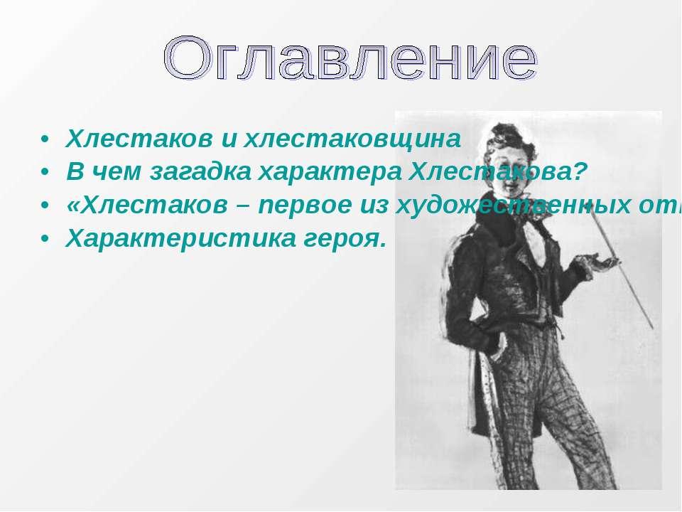 Хлестаков и хлестаковщина В чем загадка характера Хлестакова? «Хлестаков – пе...