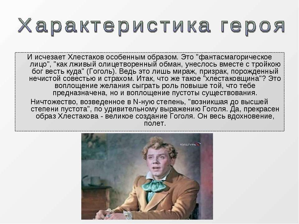 """И исчезает Хлестаков особенным образом. Это """"фантасмагорическое лицо"""", """"как л..."""
