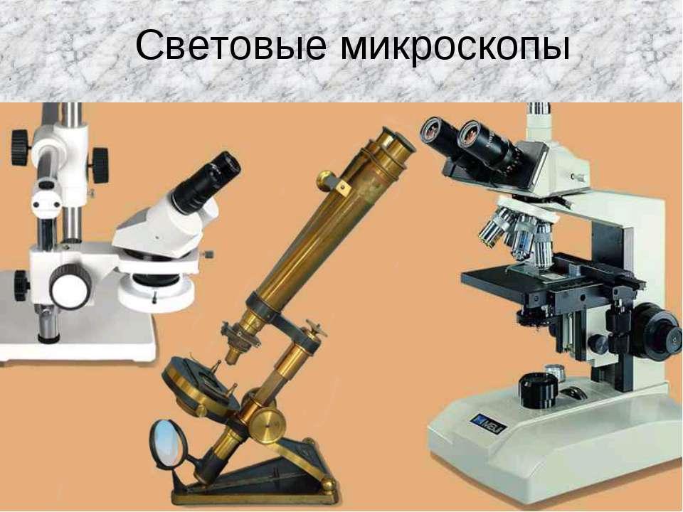 Световые микроскопы