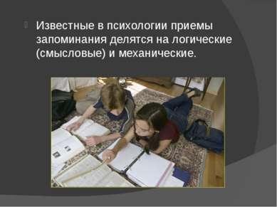 Известные в психологии приемы запоминания делятся на логические (смысловые) и...