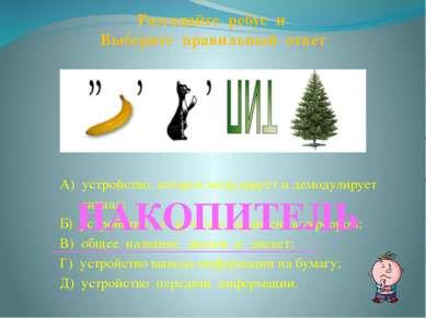 А) устройство, которое модулирует и демодулирует сигнал; Б) устройство для ру...