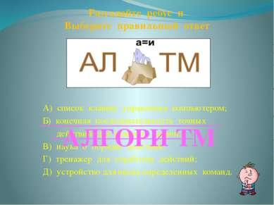 А) список клавиш управления компьютером; Б) конечная последовательность точны...