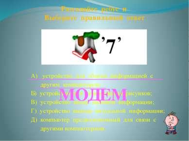 А) устройство для обмена информацией с другим компьютером; Б) устройство для ...