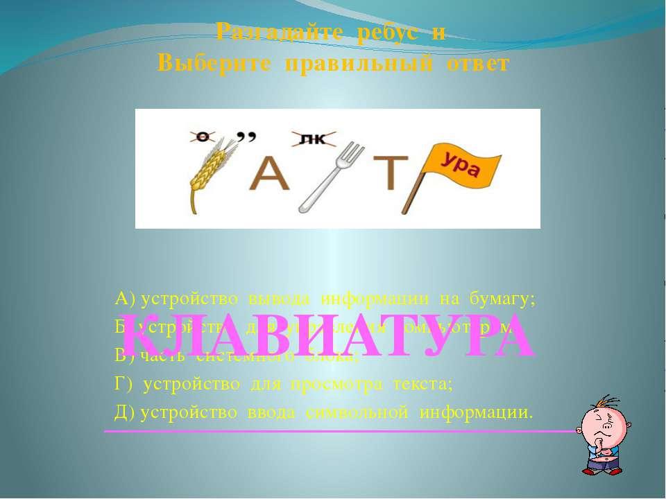 А) устройство вывода информации на бумагу; Б) устройство для управления компь...