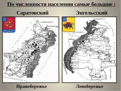 По численности населения самые большие : Правобережье Левобережье Саратовский...